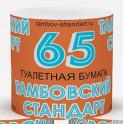Бумага туалетная б/дыр.Тамбовский стандарт 65 140гр б/втулки оранжевая